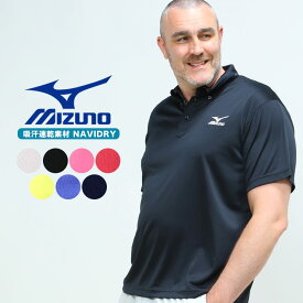 ポイント10倍■ミズノ 半袖 ポロシャツ 大きいサイズ メンズ NAVIDRY 胸ロゴ ボタンダウン ホワイト/ブラック/ネイビー LLサイズ MIZUNO ブランド 大きいサイズのスポーツウェア