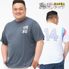 最大2000円offクーポン配布中■半袖 Tシャツ 大きいサイズ メンズ 背番号 クルーネック 武蔵 ホワイト/グレー XLサイズ LL 2L 3L 4L 5L 6L キャプテン翼 キャプテンツバサ