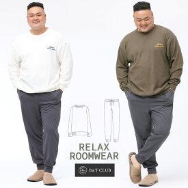 パジャマ 大きいサイズ メンズ ワッフル クルーネック 長袖 Tシャツ ロングパンツ セットアップ 部屋着 アイボリー/カーキ XLサイズ LL 2L 3L 4L 5L 6L 7L 8L 9L