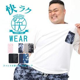 半袖 Tシャツ 大きいサイズ メンズ 快ラク ドライ ストレッチ ワッフル クルーネック 涼しい 伸縮 速乾 3L 4L 5L 6L 7L 8L 9L 10L相当 B&T CLUB