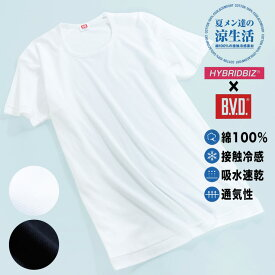 肌着 メンズ 大きいサイズ Tシャツ 半袖 春夏対応 HYBRIDBIZ×BVD 接触冷感 綿100% クルーネック アンダーシャツ ホワイト/ブラック LLサイズ 3L 4L 5L 6L 7L 8L 9L ビーブイディ B.V.D.