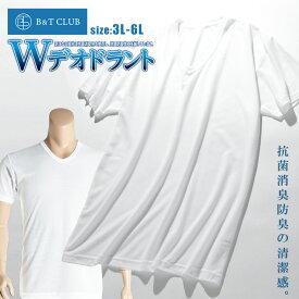 肌着 Tシャツ 半袖 大きいサイズ メンズ Wデオドラント 吸汗速乾 Vネック ホワイト LLサイズ 3L 4L 5L 6L B&T CLUB SAKAZENL