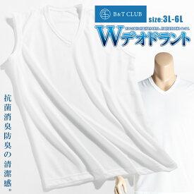 肌着 Tシャツ 半袖 ノースリーブ 大きいサイズ メンズ Wデオドラント 吸汗速乾 Vネック ホワイト LLサイズ 3L 4L 5L 6L B&T CLUB SAKAZEN