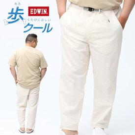 テーパードパンツ 大きいサイズ メンズ 歩クール ストレッチ 麻混 レギュラー ロングパンツ 涼しい リネン ドライ UVカット アイボリー 2L 3L 4L 5L EDWIN エドウィン