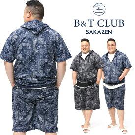 半袖 パーカー ショートパンツ セットアップ 大きいサイズ メンズ バンダナ総柄 フルジップ ショーツ 総柄 ペイズリー ブラック/ネイビー 3L-9L相当 B&T CLUB ビーアンドティークラブ