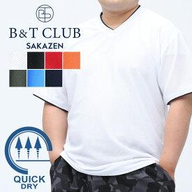 半袖 Tシャツ 大きいサイズ メンズ ドライ ワッフル フェイクレイヤード Vネック メッシュ シンプル ホワイト/ブラック/レッド/オレンジ/カーキ/ブルー/ネイビー 3L 4L 5L 6L 7L 8L 9L 10L B&T CLUB
