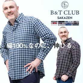 長袖シャツ 大きいサイズ メンズ 綿100% ツイル ナチュラルストレッチ 無地&チェック柄 ボタンダウン ホワイト/グレー/ブラック/ブルー/ネイビーLL 2L 3L 4L 5L 6L 7L 8L 9L 10L ビッグサイズ 大きいサイズ長袖シャツのサカゼン