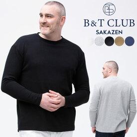 長袖 Tシャツ 大きいサイズ メンズ 綿100% ワッフル クルーネック ロンT コットン ホワイト/グレー/ブラック/カーキ/ネイビー 3L-10L相当 B&T CLUB ビーアンドティークラブ