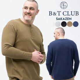 長袖 Tシャツ 大きいサイズ メンズ 綿100% ワッフル ヘンリーネック ロンT コットン ホワイト/グレー/ブラック/カーキ/ネイビー 3L-10L相当 B&T CLUB ビーアンドティークラブ