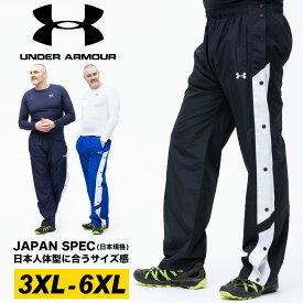 アンダーアーマー 日本規格 ウォームアップパンツ 大きいサイズ メンズ LOOSE サイドスナップボタン スポーツ トレーニング メッシュ ブラック/ブルー/ネイビー 3XL 4XL 5XL 6XL UNDER ARMOUR