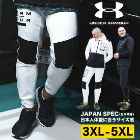 アンダーアーマー 日本規格 ロングパンツ 大きいサイズ メンズ FITTED ロゴプリント HYBRID KNIT PANTS スポーツ トレーニング ホワイト/ブラック 3XL 4XL 5XL UNDER ARMOUR