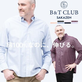 長袖シャツ 大きいサイズ メンズ カジュアルシャツ 綿100%オックスシャツ オックスフォードシャツ ボタンダウン ナチュラルストレッチ LLサイズ XL 2L 3L 4L 5L 6L 7L 8L 9L 10L 大きいサイズメンズシャツのサカゼン