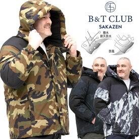 中綿 ジャケット 大きいサイズ メンズ ストレッチ 撥水 ブルゾン パーカー カモフラ 3L-9L相当 B&T CLUB ビーアンドティークラブ