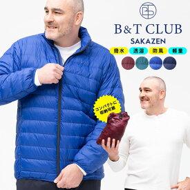 ライトダウン ジャケット 大きいサイズ メンズ 撥水 ポケッタブル スタンド ブルゾン 軽量 パッカブル ブラック/ワイン/グリーン/ブルー/ネイビー 3L-10L相当 B&T CLUB ビーアンドティークラブ