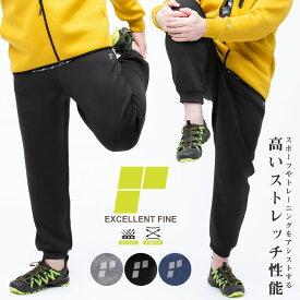 ロングパンツ 大きいサイズ メンズ ストレッチ UVカット 杢ダンボール スポーツ シンプル グレー/ネイビー/ブラック 3L-10L相当 EXCELLENT FINE エクセレントファイン