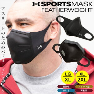 スポーツマスク 大きいサイズ メンズ 軽量 涼しい 通気性 フェザーウエイト スポーツ 洗える トレーニング ランニング 速乾 ブラック L-1XL UNDER ARMOUR アンダーアーマー