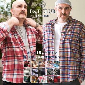長袖 ネルシャツ 大きいサイズ メンズ 綿100% チェック柄 ボタンダウン チェックシャツ コットン 3L-10L相当 B&T CLUB ビーアンドティークラブ