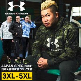 アンダーアーマー 日本規格 パーカー 大きいサイズ メンズ LOOSE 裏起毛 プルオーバー Rival Fleece BL Printed HD プルパーカー スウェット グレー/ブラック/カーキ/ブルー 3XL 4XL 5XL UNDER ARMOUR