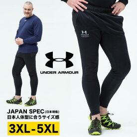 アンダーアーマー 日本規格 ロングパンツ 大きいサイズ メンズ LOOSE 裏フリース ARMOUR FLEECE MAX JOGGERS 裏起毛 スポーツ ブラック 3XL 4XL 5XL UNDER ARMOUR