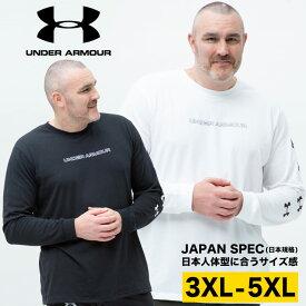 アンダーアーマー 日本規格 長袖 Tシャツ 大きいサイズ メンズ LOOSE アームプリント クルーネック HEAVY WEIGHT CHARGED COTTON L/S TEE コットン クルー ホワイト/ブラック 3XL 4XL 5XL UNDER ARMOUR