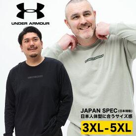 アンダーアーマー 日本規格 長袖 Tシャツ 大きいサイズ メンズ LOOSEクルーネック HEAVY WEIGHT CHARGED COTTON L/S TEE スポーツ カーキ 3XL 4XL 5XL UNDER ARMOUR