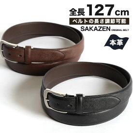 ビジネスベルト 大きいサイズ メンズ 日本製 プリズム型押し ピンバックル ベルト 33mm シンプル ロング サイズ調節 ブラック/ダークブラウン