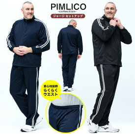 ジャージ 上下セット 大きいサイズ メンズ WEB限定 フルジップ ジャケット ロングパンツ セットアップ スポーツ トレーニング ブラック/ネイビー 3L−10L相当PIMLICO ピムリコ