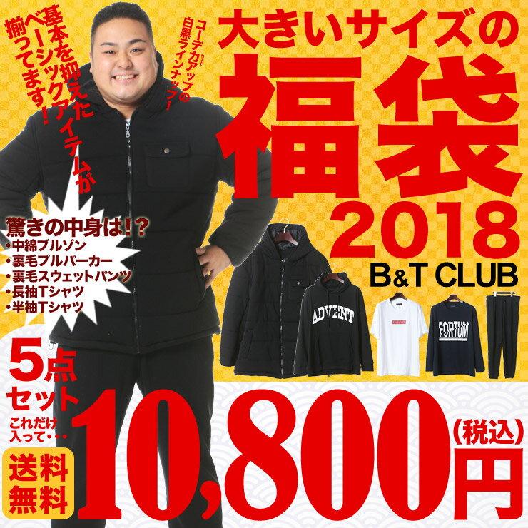 【予約販売商品】【送料無料】大きいサイズ メンズ B&T CLUB(ビーアンドティークラブ) 定番コーディネート福袋 5点セット ブルゾン スウェットパンツ パーカー Tシャツ 18福袋 3L 4L 5L 6L 7L 8L 相当