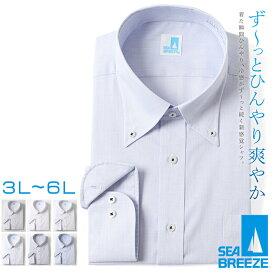 \最大2千円OFFクーポン/シーブリーズ ワイシャツ 長袖 大きいサイズ メンズ 春夏対応 クールビズ対応 形態安定 冷感素材 吸水速乾 高通気 ボタンダウン ドレスシャツ Yシャツ 全6色 LLサイズ 3L 4L 5L 6L SEA BREEZE