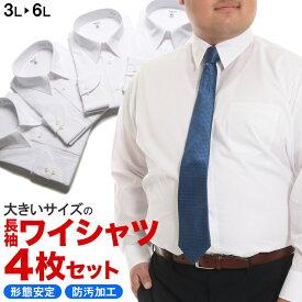 長袖ワイシャツ メンズ 大きいサイズWEB限定 4枚セット オールシーズン対応 形態安定 防汚加工 レギュラーカラー 3L 4L 5L 6L ピムリコPIMLICO yシャツ