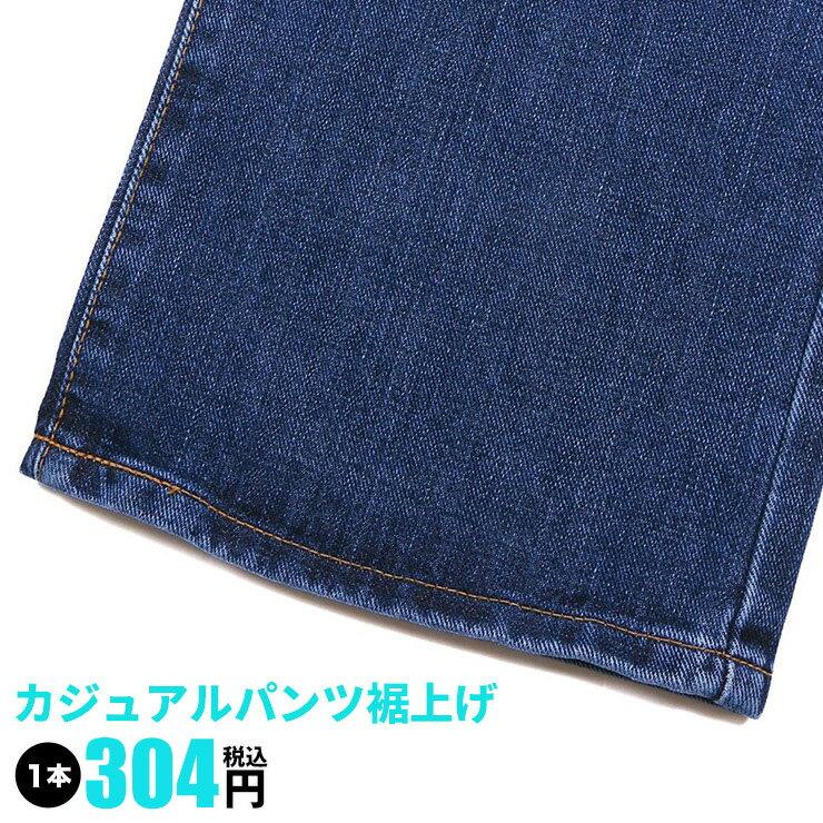 大きいサイズ メンズ 裾上げ (カジュアルパンツ用) サカゼン ビッグサイズ カジュアル ボトムス パンツ ジーンズ チノ カーゴ 裾直し