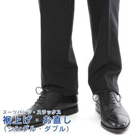 裾上げ (シングル・ダブル) サカゼン 大きいサイズ メンズ ビジネス スーツ スラックス
