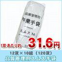 白手袋 警備 スムス手袋 作業用手袋 白 120双(10打)セット 品質管理用【1001】