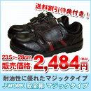 安全靴スニーカーマジックJW-755J-WORK耐油性幅広黒作業靴メンズレディースDIY