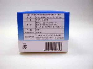 ストレッチマスクFV(クラレ)30枚入り業務用インフルエンザ風邪予防花粉ハウスダスト花粉症埃ほこり