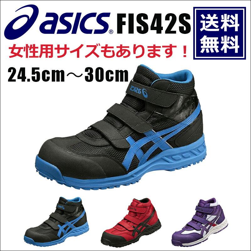 【送料無料】アシックス asics 安全靴 作業靴 ハイカット 安全靴 ウィンジョブ FIS42S