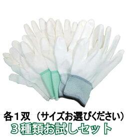 手のひら・指先コーティング手袋、ノンコート手袋 作業用手袋 滑り止め サンプル 指先コート