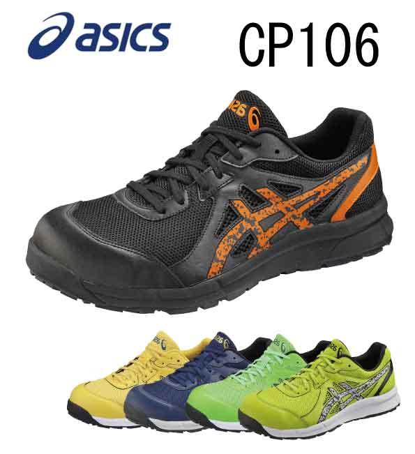 【送料無料】アシックス asics 安全靴 作業靴 ウィンジョブ 安全靴 CP106 カモフラ アシックス asics 安全靴 作業靴 メンズ レディース スニーカー安全靴 ローカット