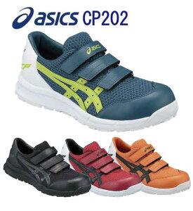 【送料無料】アシックス asics 安全靴 作業靴 ウィンジョブ 安全靴 CP202 軽量性と履き心地を両立した、メッシュ使いのローカットベルトタイプ。 メンズ レディース スニーカー