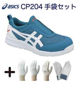 【送料無料】選べる手袋セット アシックス asics 安全靴 作業靴 ウィンジョブ 安全靴 CP204 メンズ レディース スニーカー SHOWA ショーワ パームフィット トップフィット 組立てグリップ ポークジョイ 革手