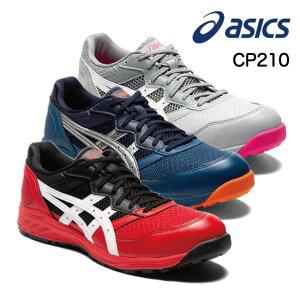 【送料無料】アシックス asics 安全靴 作業靴 ウィンジョブ 安全靴 CP210 ホールド性と軽量性に優れたモデル。 走りたくなるワーキングシューズ。 メンズ レディース スニーカー