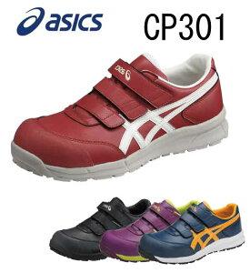 【送料無料】アシックス asics 安全靴 作業靴 ウィンジョブ 安全靴 CP301 立体形状のSRB中敷 耐油性ラバーを使用 脱ぎ履きの便利なベルトタイプ 衝撃緩衝材 メンズ レディース スニーカー