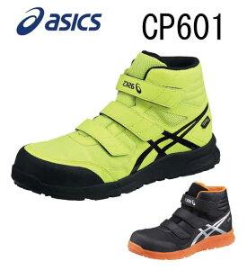 【送料無料】アシックス asics 安全靴 作業靴 ウィンジョブ 安全靴 CP601 G-TX 安全靴 ゴアテックス レディースサイズ メンズサイズ 油で劣化しにくい耐油性ラバーを使用。 メンズ レディース