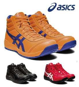 【送料無料】アシックス asics 安全靴 作業靴 ウィンジョブ 安全靴 CP701 足首をサポートしクッション性やグリップ性など優れた機能がさまざまな現場で活躍。 メンズ レディース スニーカー