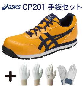 【送料無料】選べる手袋セット アシックス asics 安全靴 作業靴 ウィンジョブ 安全靴 CP201 油で劣化しにくい耐油性ラバーを使用 メンズ レディース スニーカー SHOWA ショーワ パームフィッ