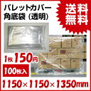 透明 パレットカバー 角底袋(1350H) 0.025mm 100枚
