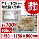 透明 パレットカバー 角底袋(800H) 3mm 100枚
