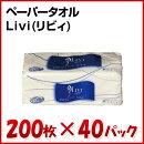 ペーパータオルLivi(リビィ)レギュラー200枚×40パック(食品・衛生・多方面に)業務用