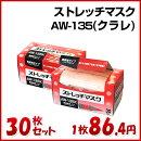 【新商品】ストレッチマスクAW-135(クラレ)30枚入り業務用インフルエンザ風邪予防花粉ハウスダスト花粉症埃ほこり