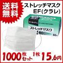 ストレッチマスクEF(クラレ)20箱(1箱50枚入)業務用インフルエンザ風邪予防花粉ハウスダスト花粉症埃ほこり